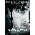 『ウーマン・イン・ブラック 亡霊の館』 -(C) 2011,SQUID DISTRIBUTION LLC, THE BRITISH FILM INSTITUTE