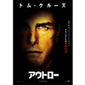 『アウトロー』ポスター -(C) 2012 Paramount Pictures. All Rights Reserved.