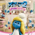 『スマーフ2 アイドル救出大作戦!』 -(C) SmurfsTM & c Peyo 2013 Lafig B. Movie c 2013 SPAI/CPII. All Rights Reserved.