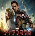 ポスター/『アイアンマン3』 -(C) 2012 MVLFFLLC.  TM &  -(C)  2012 Marvel.  All Rights Reserved.