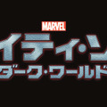 『マイティ・ソー/ダーク・ワールド』 -(C) 2013 MVLFFLLC. TM & (C) 2013 Marvel. All Rights Reserved.
