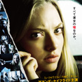 『ファインド・アウト』 -(C) 2012 LAKESHORE ENTERTAINMENT GROUP LLC All Rights Reserved.
