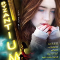 シアーシャ・ローナン/『ビザンチウム』-(C) Parallel Films (Byzantium) Limited / Number 9 Films (Byzantium) Limited 2012, All Rights Reserved