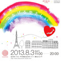「HOPE & LOVE FROM PARIS」新丸ビルで8月3日(土)開催