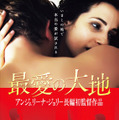 『最愛の大地』日本版ポスター -(C) 2011 GK Films,LLC.All Rights Reserved