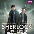 「SHERLOCK/シャーロック シーズン2」 -(C) Colin Hutton  -(C) Hartswood Films 2012