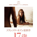 フランソワ・オゾン監督・最新作『17歳』 -(C) MANDARIN CINEMA - MARS FILMS -FRANCE 2. CINEMA - FOZ