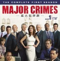 「MAJOR CRIMES~重大犯罪課<ファースト・シーズン>」-(C) 2013 Warner Bros. Entertainment Inc. All rights reserved.