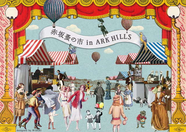 「赤坂蚤の市 in ARKHILLS 2017 Autumn Special ~ボンジュール マーケット~#vintage #fashion #cafe #patisserie #vinnature」
