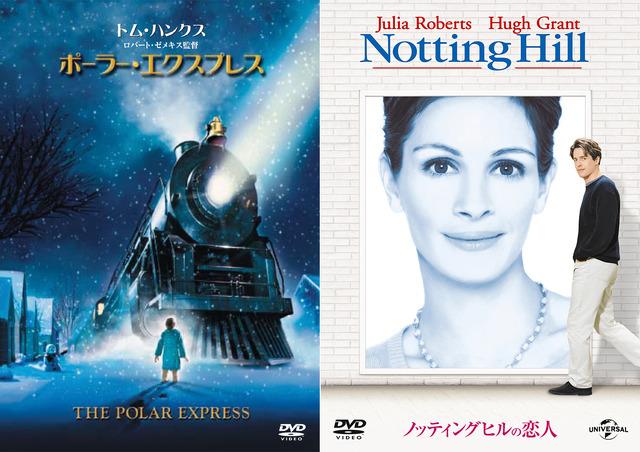 『ポーラー・エクスプレス』『ノッティングヒルの恋人』