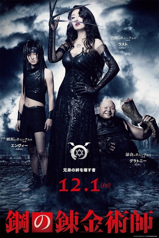『鋼の錬金術師』 (C)2017 荒川弘/SQUARE ENIX (C)2017映画「鋼の錬金術師」製作委員会