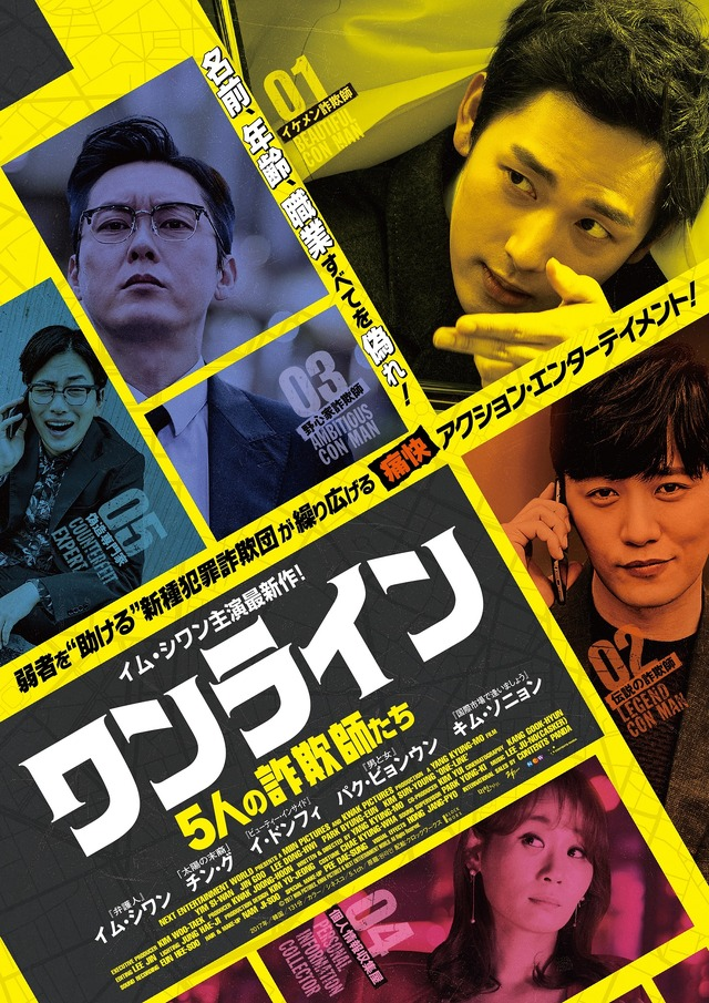 『ワンライン/5人の詐欺師たち』 (C)2017 NEXT ENTERTAINMENT WORLD, MIIN PICTURES & KWAK PICTURES. All Rights Reserved