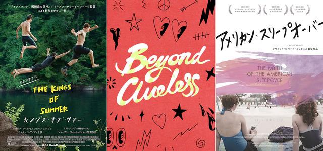 『キングス・オブ・サマー』&『ビヨンド・クルーレス』-(C) 2014 Beyond Clueless LLC&『アメリカン・スリープオーバー』-(C) 2016 by Gucchis Free School