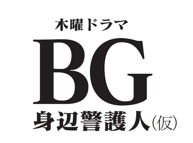 木曜ドラマ「BG~身辺警護人~」(仮)