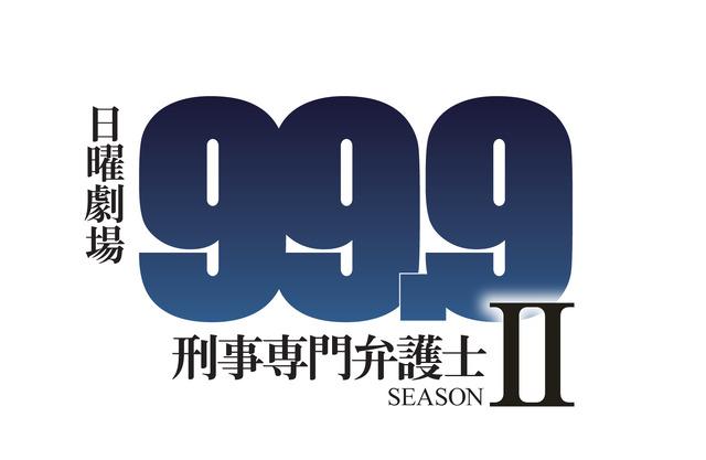 日曜劇場「99.9-刑事専門弁護士- SEASON II」-(C)TBS