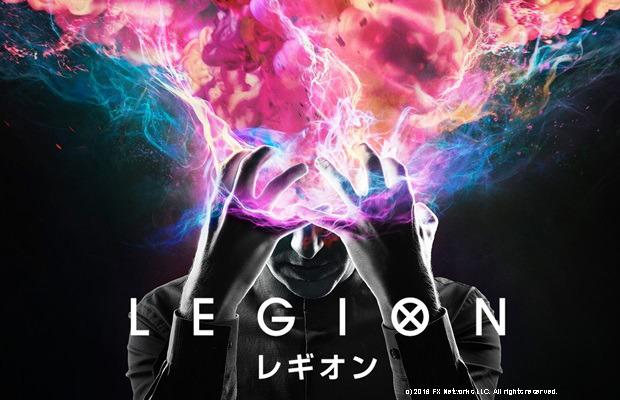 「レギオン」