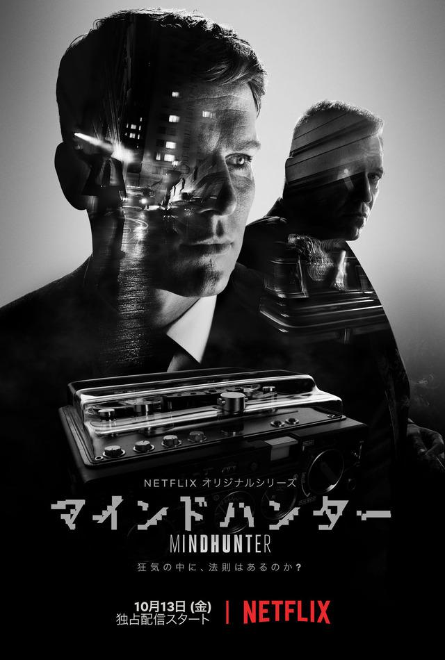 Netflixオリジナルドラマ「マインドハンター」10月13日 (金) より全世界同時オンラインストリーミング