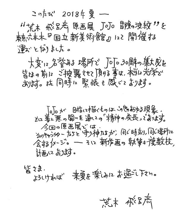 「荒木飛呂彦原画展 JOJO 冒険の波紋」荒木氏直筆コメント