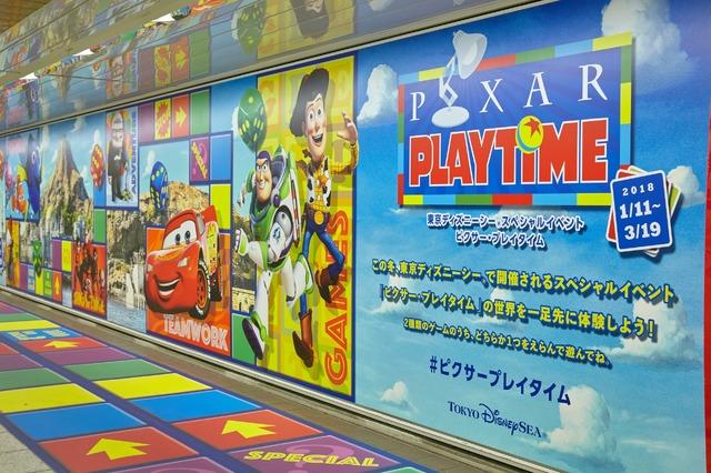 東京メトロ丸ノ内線新宿駅メトロプロムナードにて「ピクサー・プレイタイム」イベント開催