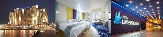 ユニバーサル・スタジオ・ジャパン・オフィシャルホテル「ホテル ユニバーサル ポート」