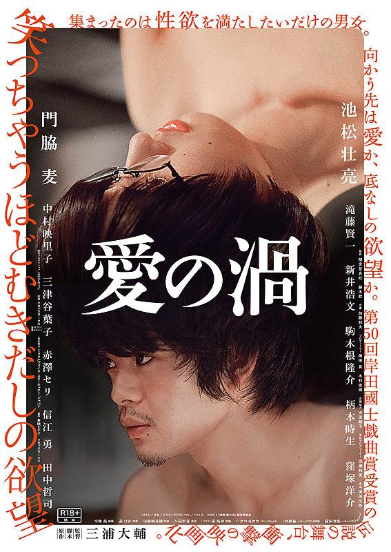 『愛の渦』- (C)2014映画「愛の渦」製作委員会