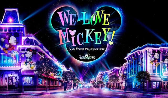 「We Love ミッキー!」