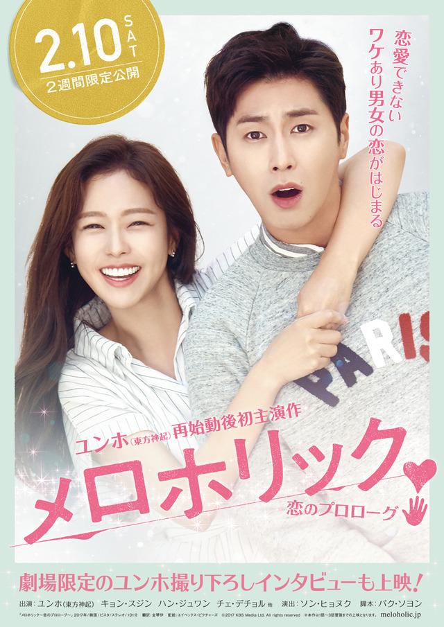 『メロホリック~恋のプロローグ~』(C)2017 KBS Media Ltd. All rights reserved