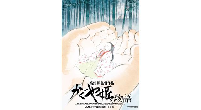 かぐや姫の物語の画像 p1_17