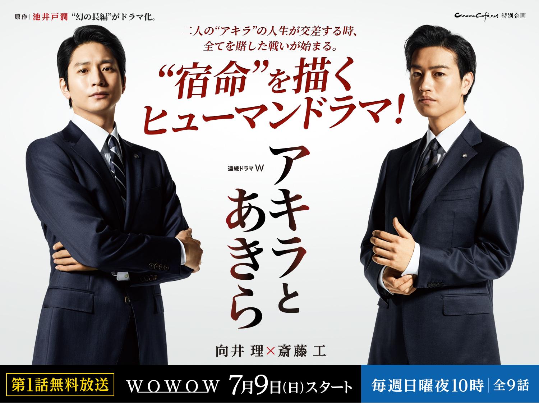 「連続ドラマW アキラとあきら」