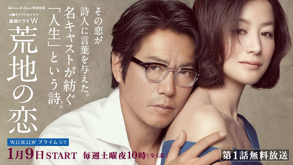 連続ドラマW「荒地の恋」