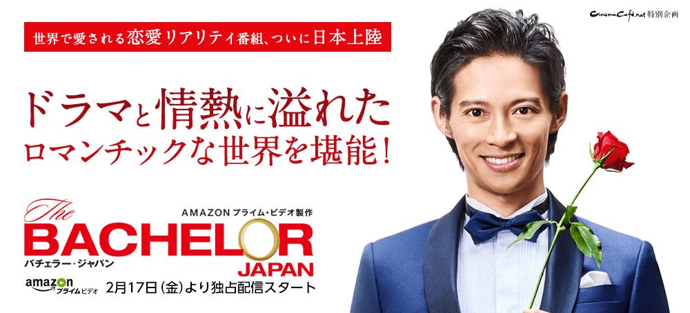 Amazonプライム・ビデオ「バチェラー・ジャパン」