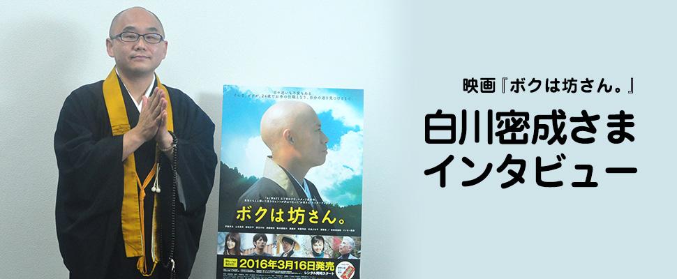 『ボクは坊さん。』ブルーレイ&DVD
