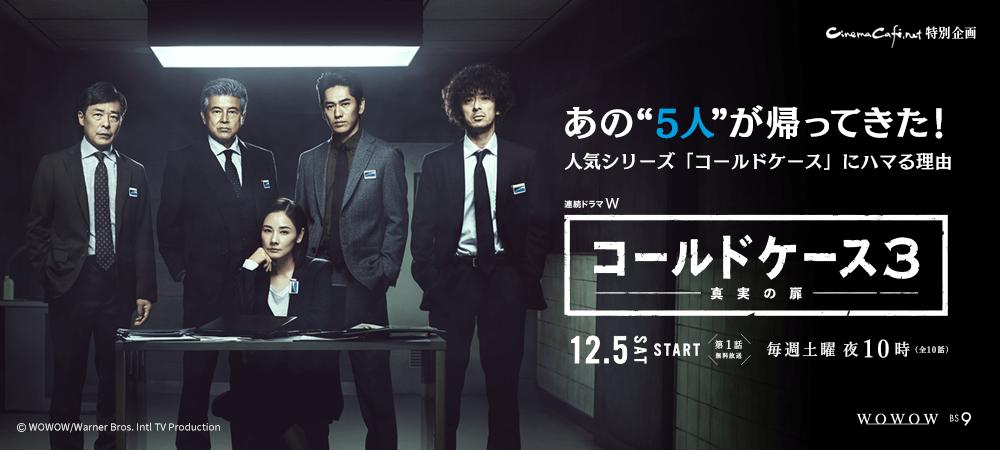 連続ドラマW「コールドケース3 ~真実の扉~」