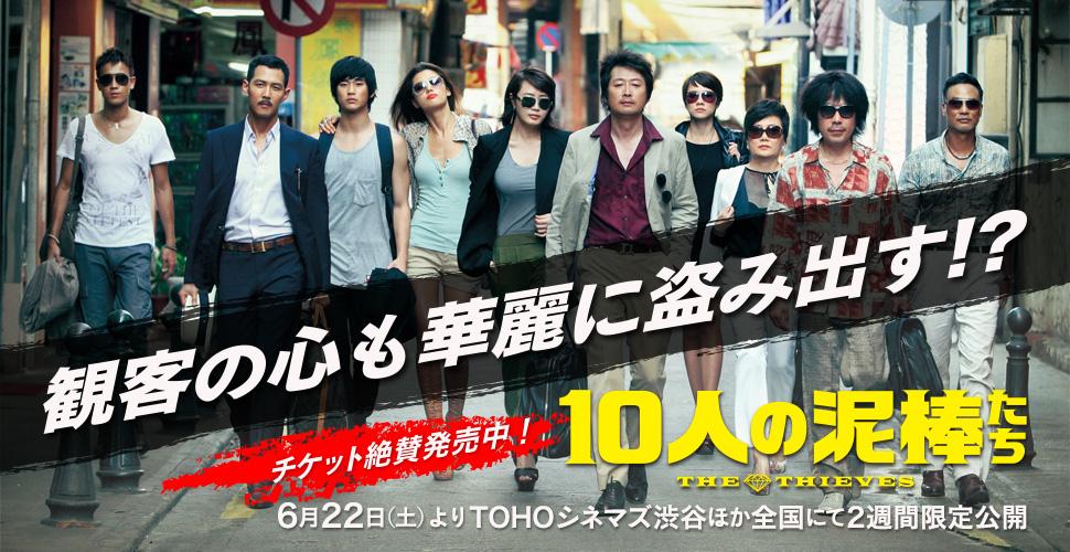 『10人の泥棒たち』