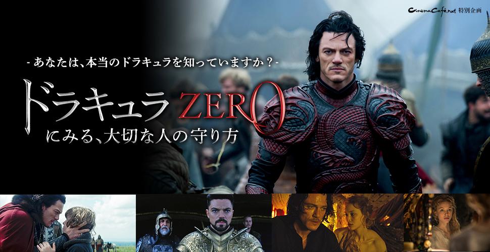 映画『ドラキュラ ZERO』