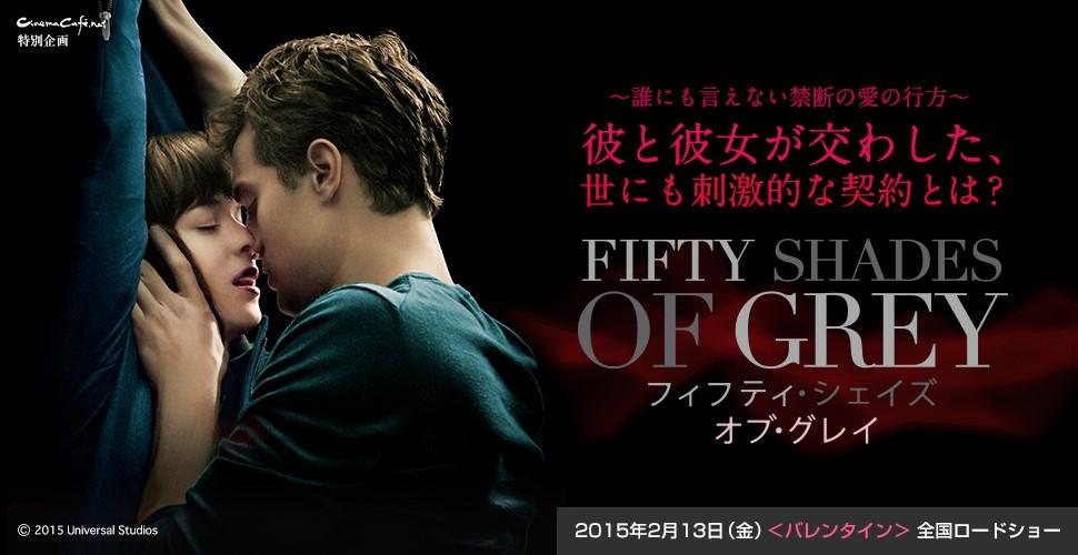 映画『フィフティ・シェイズ・オブ・グレイ』