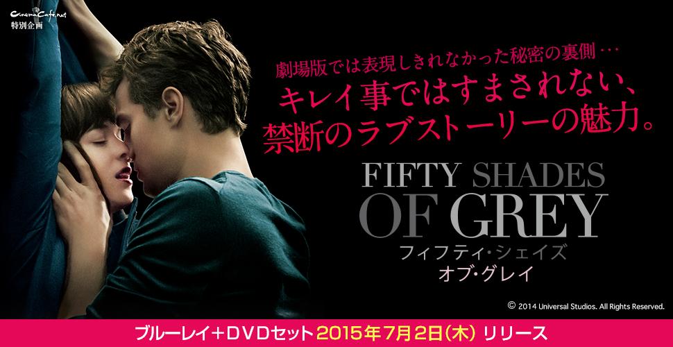フィフティ・シェイズ・オブ・グレイ【ブルーレイ&DVD】