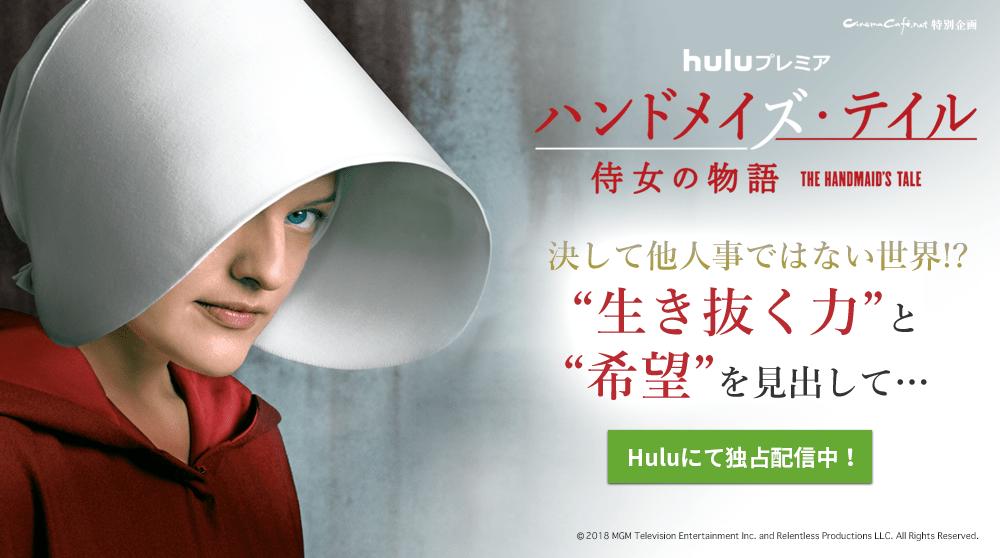 huluプレミア「ハンドメイズ・テイル/侍女の物語」