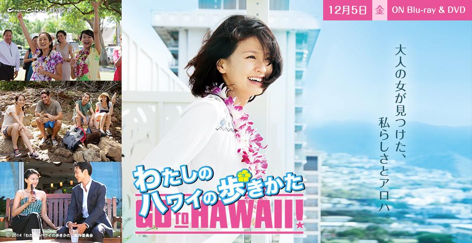 映画『わたしのハワイの歩きかた』