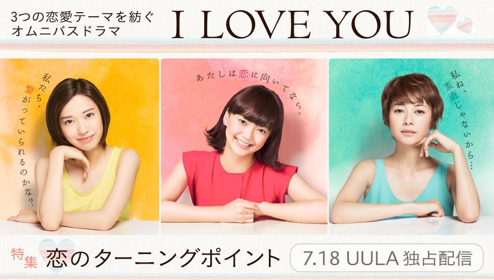 UULAオリジナルドラマ「I LOVE YOU」