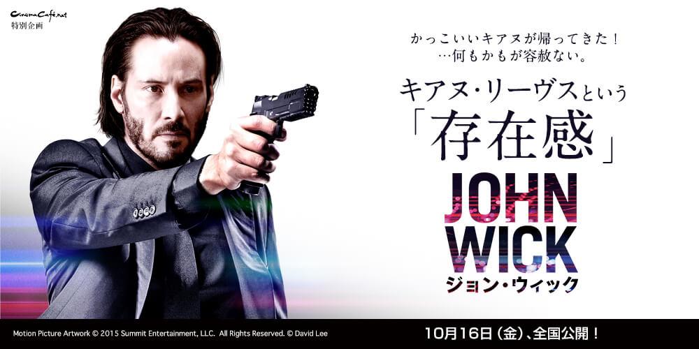 映画『ジョン・ウィック』