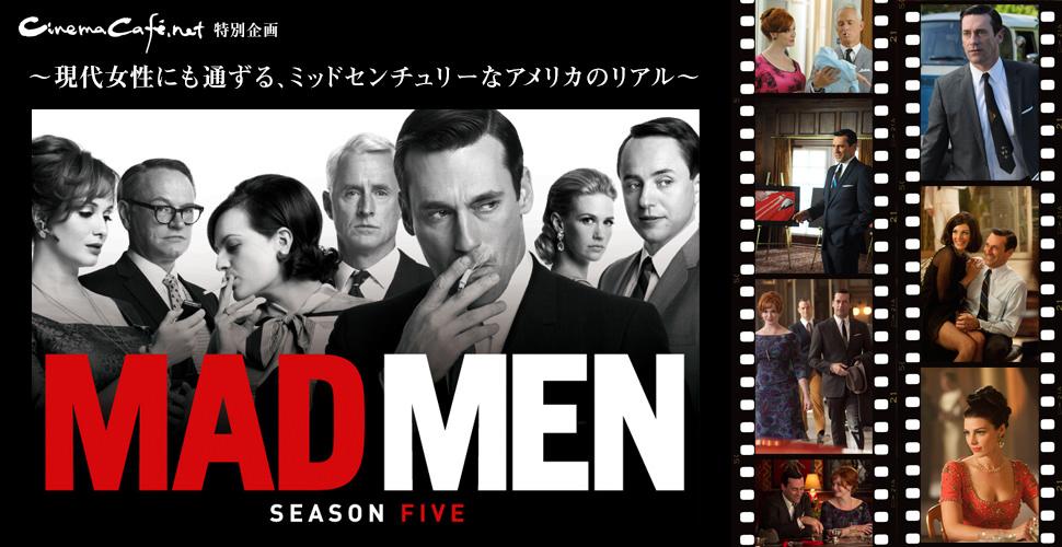 「MAD MEN マッドメン <シーズン5>」