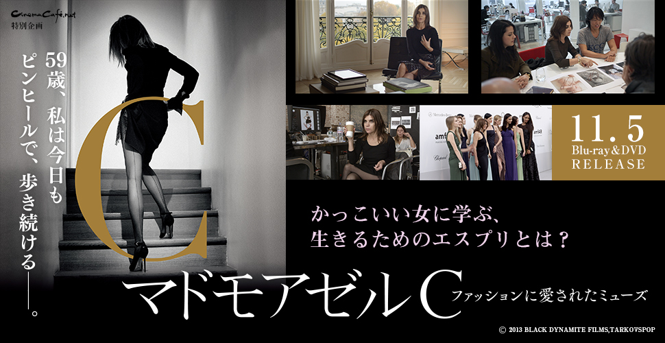 映画『マドモアゼルC~ファッションに愛されたミューズ~』
