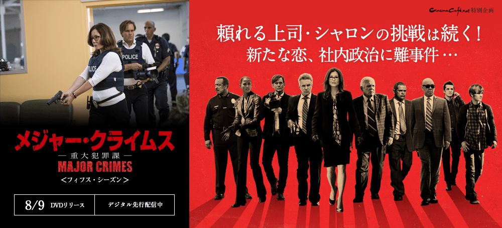 「MAJOR CRIMES ~重大犯罪課 <フィフス・シーズン>」
