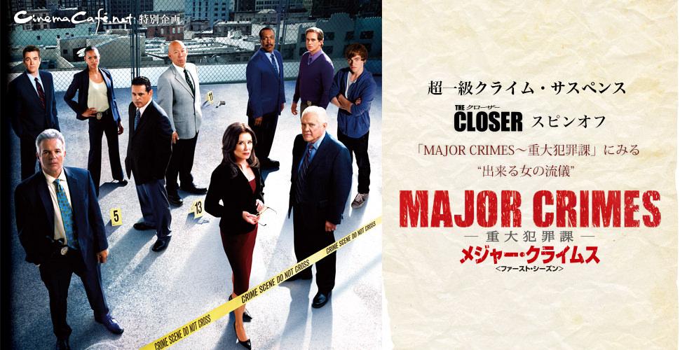 海外ドラマ「MAJOR CRIMES~重大犯罪課」