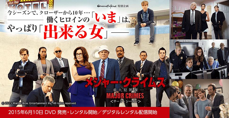 「MAJOR CRIMES ~重大犯罪課」<サード・シーズン>