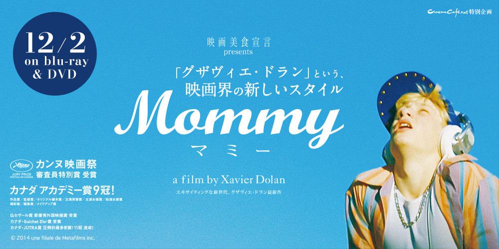 映画美食宣言第5弾『Mommy』