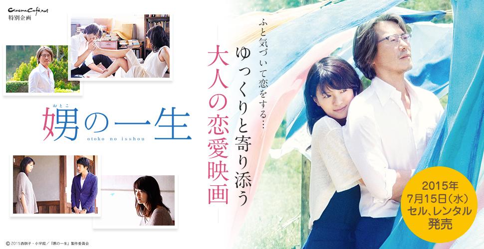 娚の一生【ブルーレイ&DVD】