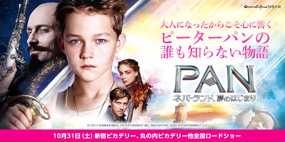 映画『PAN ~ネバーランド、夢のはじまり~』