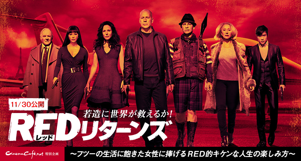 『RED リターンズ』